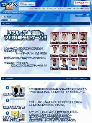 http://fantabe.jp/static/information.html
