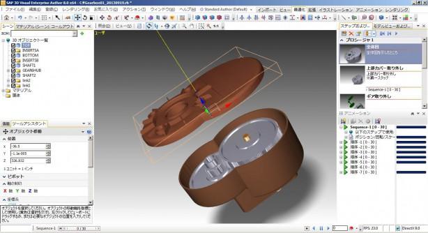SAP 3D Visual Enterprise Author