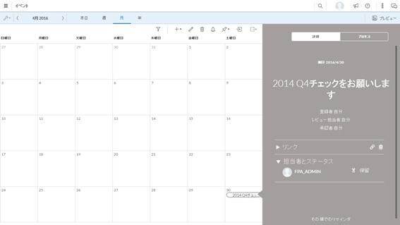 イベント(カレンダー)