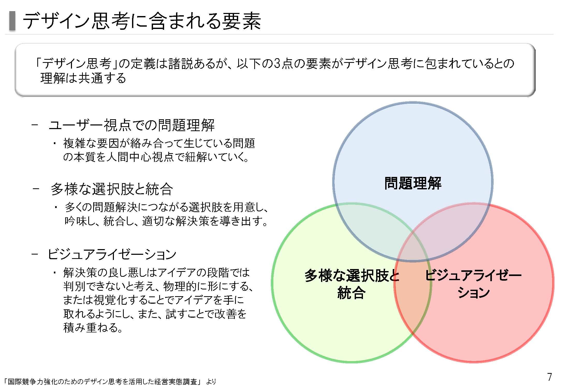 SAP Forum Tokyo 2015_ExecutiveSummit_2
