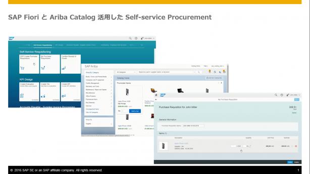 SAP FioriとAriba Catalog 活用したSelf-service Procurement