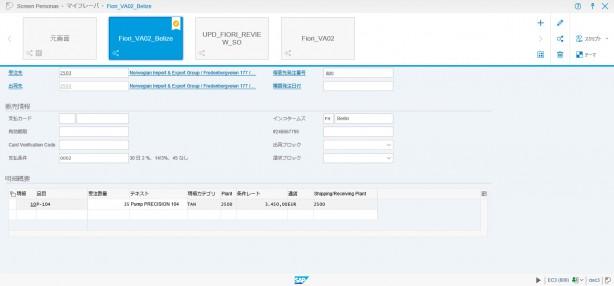 SAP Screen PersonasによるS/4HANAデザイン画面の作成