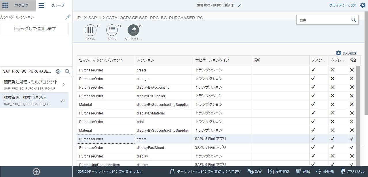 Designer - Catalog - TargetMapping