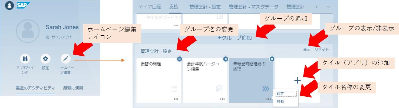 Edit Homepage