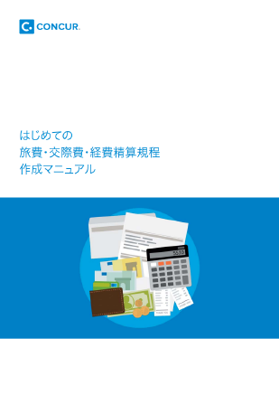expense_policy_jp