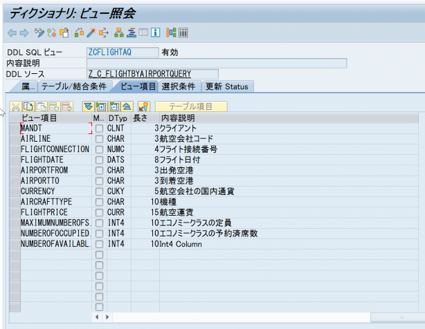 ABAP ディクショナリ:ビュー照会(トランザクションコード: SE11)