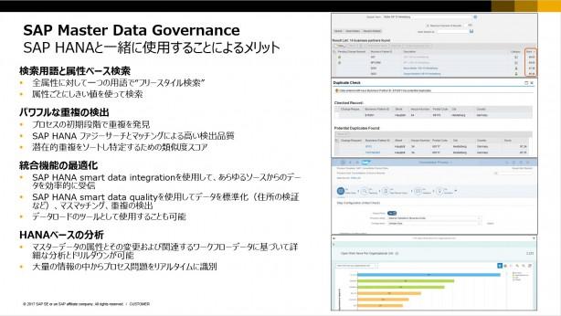 SAP MDGとSAP HANAを一緒に使用することによるメリット