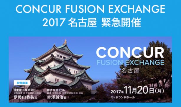 fusion_nagoya_sap