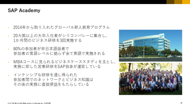SAPは企業内大学の運営で新人の素養を高め、イノベーションの再現性を担保しようと努めている(出典:SAP)