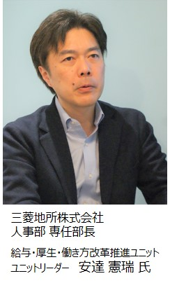 三菱地所株式会社人事部 専任部長 給与・厚生・働き方改革推進ユニットユニットリーダー 安達 憲瑞 氏