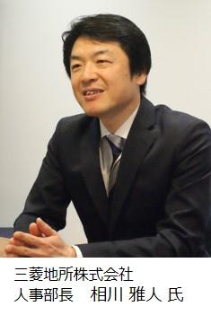 三菱地所株式会社 人事部長 相川雅人 氏