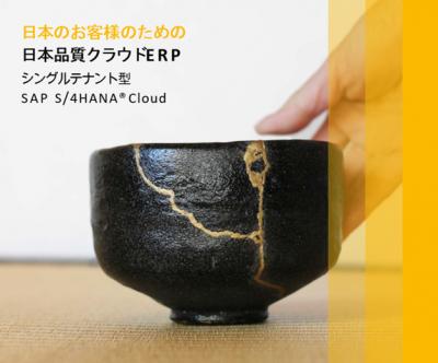 S日本品質クラウドERP – SAP S/4HANA Cloud