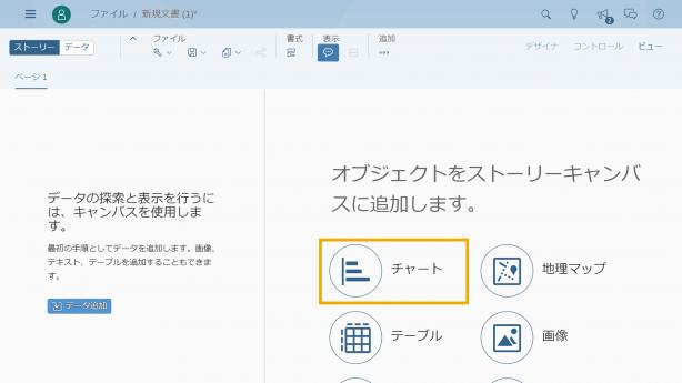 3_キャンバスに追加するオブジェクトとして、「チャート」をクリックします。