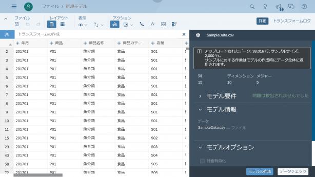 8_取り込んだデータのプレビュー画面が表示されます。