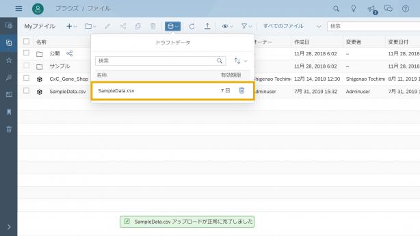 7_SampleData.csvをクリックします