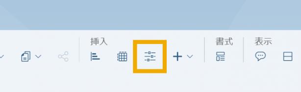 16_キャンバス上部にあるメニューより「入力コントロール」のアイコンをクリックします。