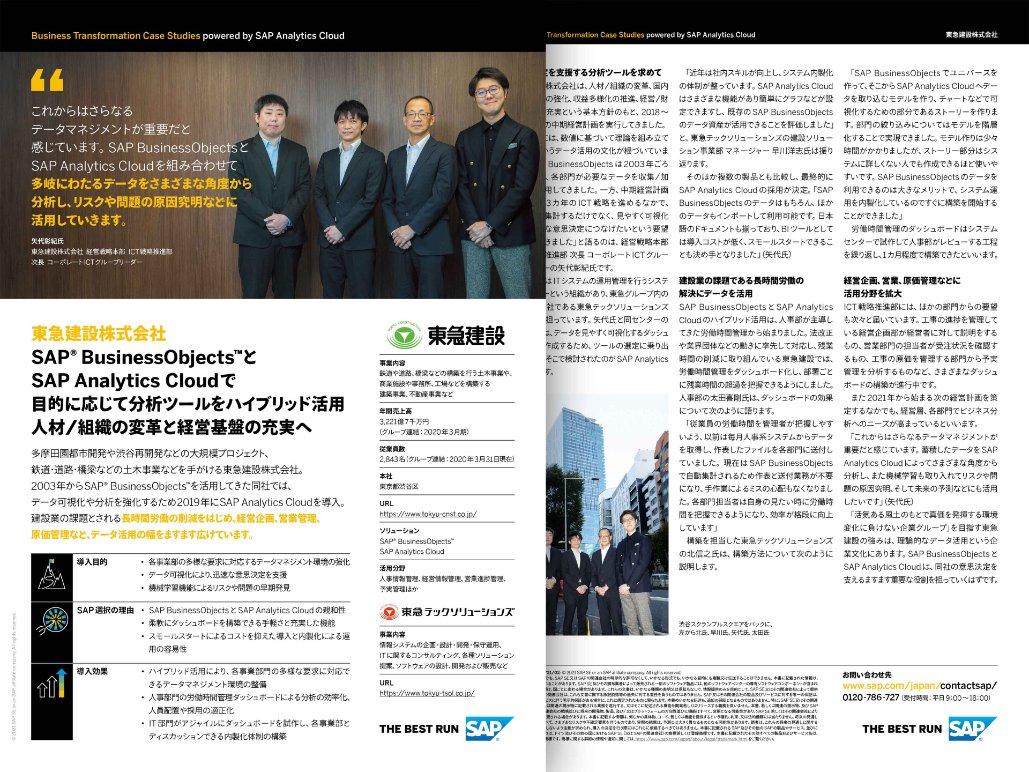 顧客事例:東急建設株式会社