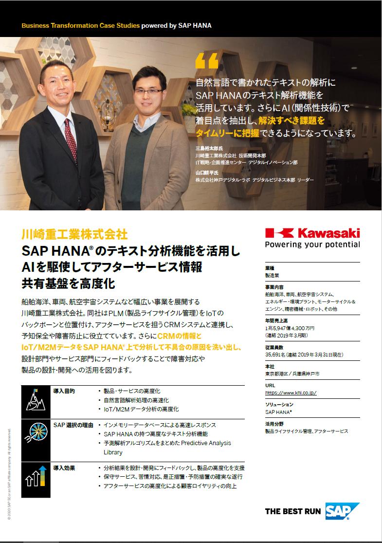 顧客事例 : 川崎重工業株式会社様