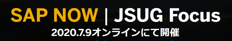SAP NOW | JSUG Focus