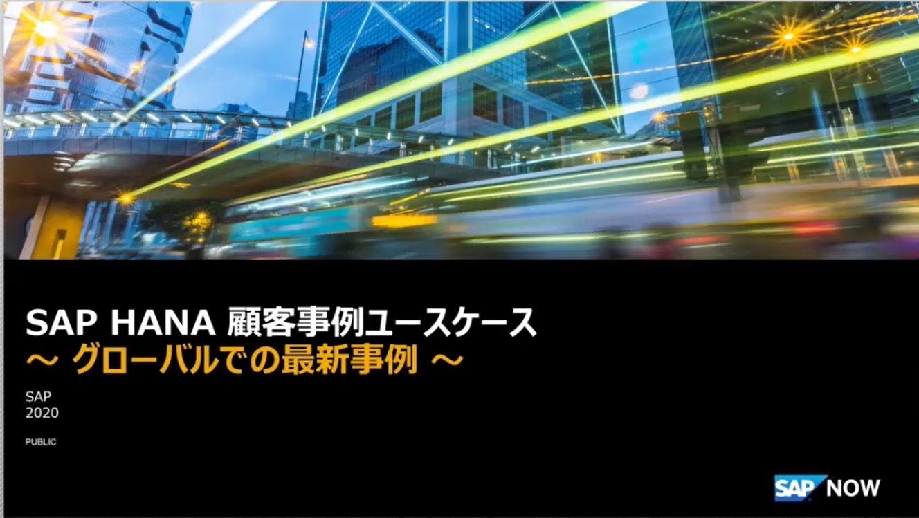 [SAP NOW 2020] SAP HANA 顧客事例/ユースケース ~ グローバルでの最新事例 ~