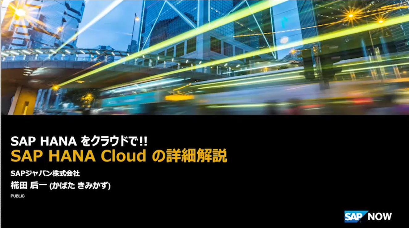 [SAP NOW 2020] SAP HANAをクラウドで!! SAP HANA Cloud の詳細解説