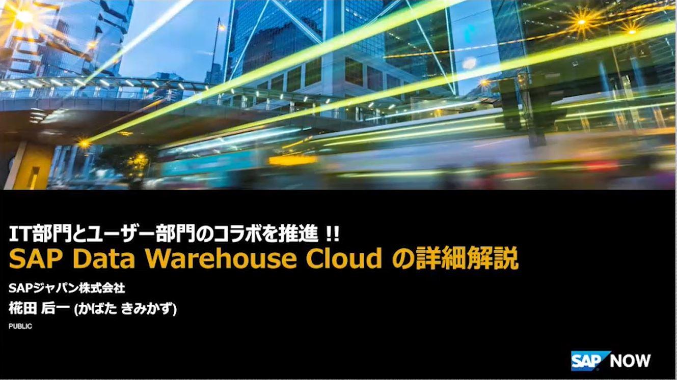 [SAP NOW 2020] IT部門とユーザー部門のコラボを推進 !! SAP Data Warehouse Cloud の詳細解説