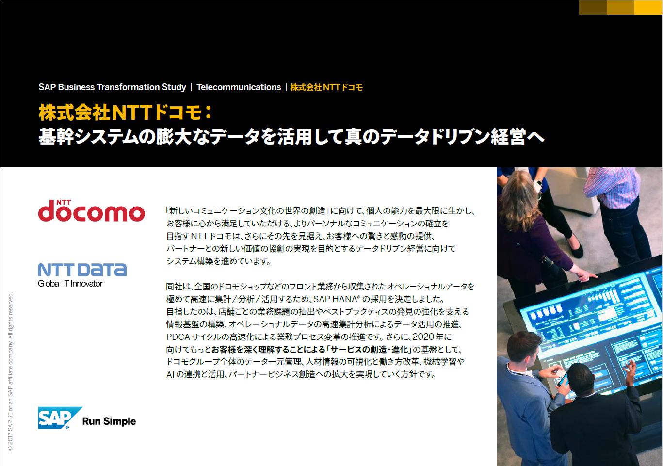 顧客事例 : 株式会社NTTドコモ様