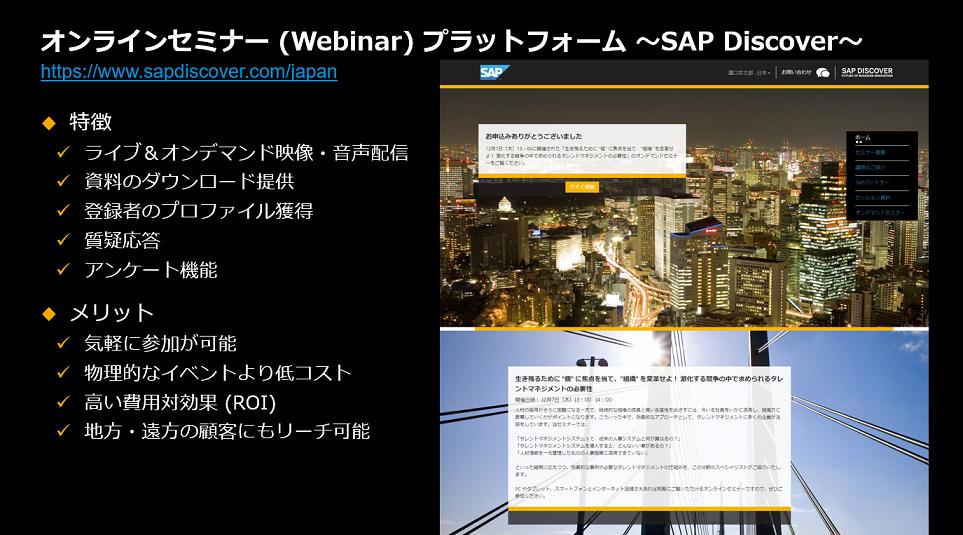 オンラインセミナー(Webinar)のプラットフォームのSAP Discover
