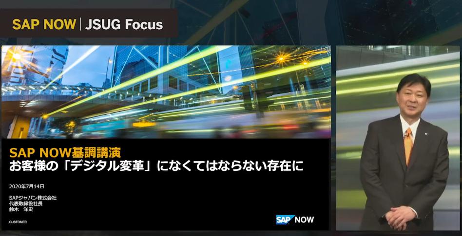 SAP NOWの画面イメージ