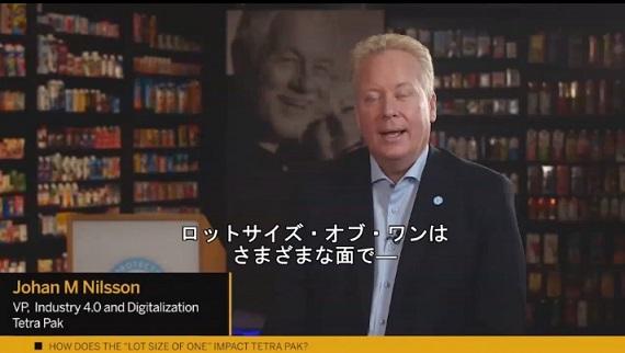SAP Industries Virtual Forum 2020: テトラパック社 Johan M Nilsson氏