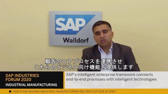 SAP Industries Virtual Forum 2020: SAP サヤン・ボーズ (Sayan Bose)