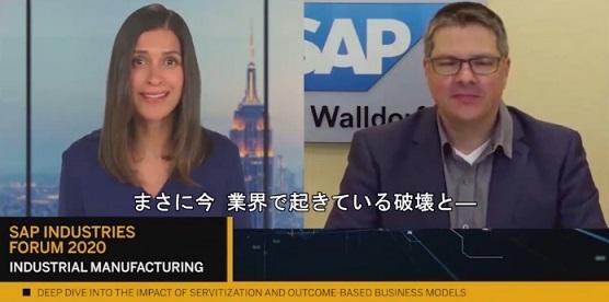 SAP Industries Virtual Forum 2020 産業用製造業界におけるビジネスモデルの破壊を乗り越える