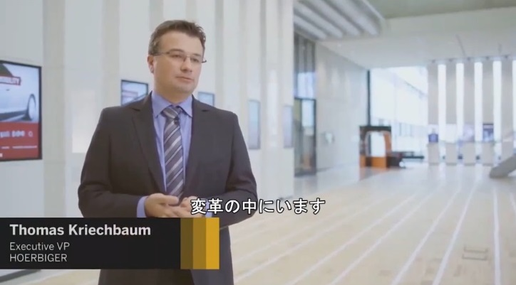 SAP Industries Virtual Forum 2020: ホルビガー社 Thomas Kriechbaum 氏