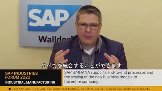 SAP Industries Virtual Forum 2020: SAP マーカス・クラベル (Markus Krabel)