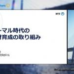 日本電信電話株式会社 総務部門 人事・人材開発担当 担当部長 小田 晃弘 氏