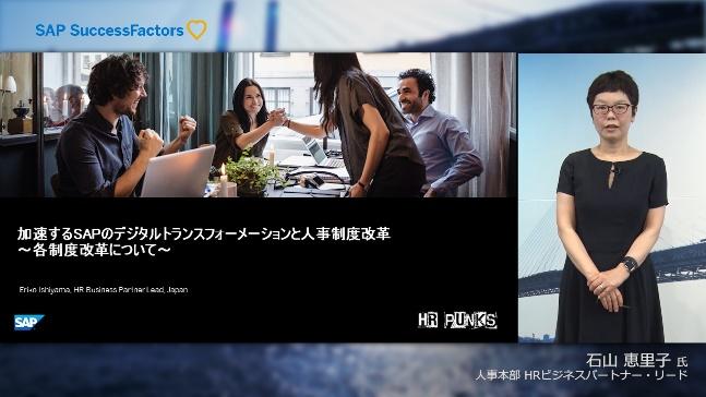 SAPジャパン株式会社 人事本部 HRビジネスパートナー・リード 石山 恵里子