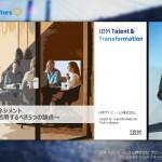 日本アイ・ビー・エム株式会社 タレント&トランスフォーメーション アソシエイトパートナー 久保田 勇輝 氏