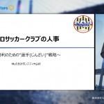 株式会社モンテディオ山形 代表取締役社長 相田 健太郎 氏