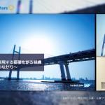 SAPジャパン株式会社 人事・人財ソリューションアドバイザリー本部 ソリューションスペシャリスト 舩場 智代