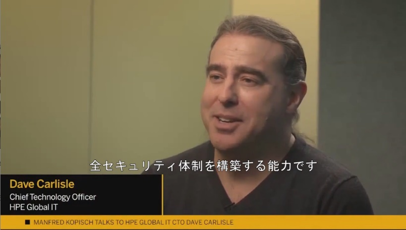 SAP Industries Virtual Forum 2020|HPE社 デイブ・カーライル氏