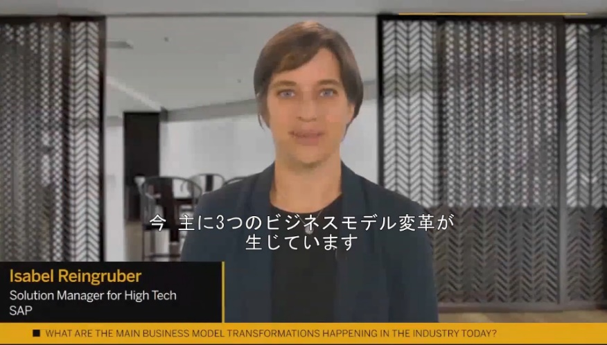 SAP Industries Virtual Forum 2020|SAP イザベル・ライングルーバー