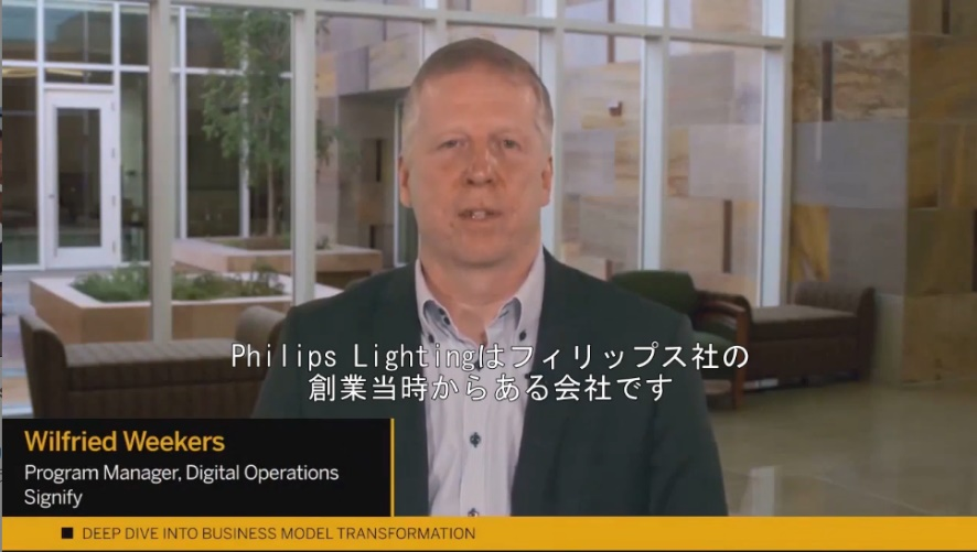 SAP Industries Virtual Forum 2020|Signify社 ウィルフリード・ウィーカーズ氏