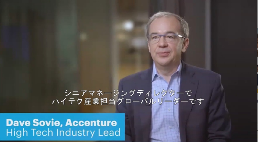 SAP Industries Virtual Forum 2020|Accenture社 デイブ・ソヴィー氏