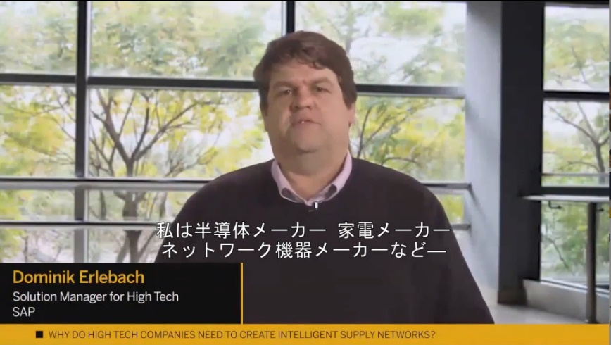 SAP Industries Virtual Forum 2020|SAP ドミニク・エルレバッハ