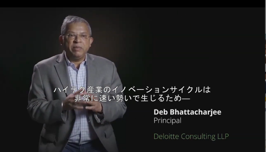 SAP Industries Virtual Forum 2020|Deloitte社 デブ・バッタチャレルジ氏
