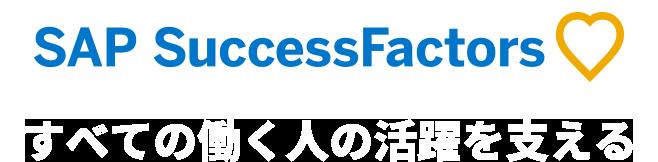 すべての働く人の活躍を支える SAP SuccessFactors