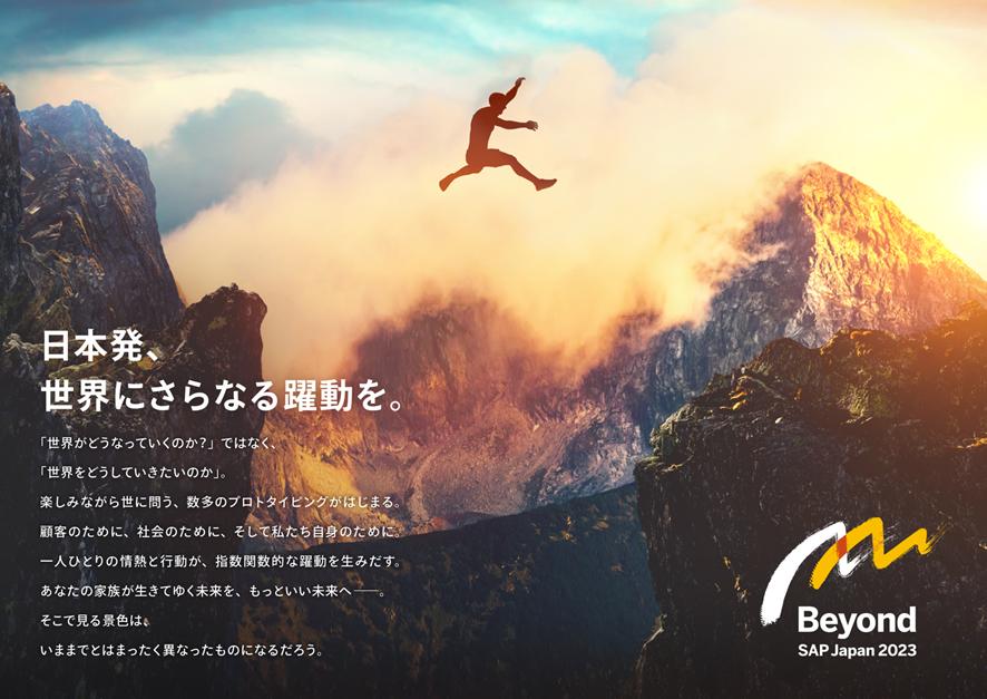日本発、世界にさらなる躍動を。SAP Japan 2023 Beyond