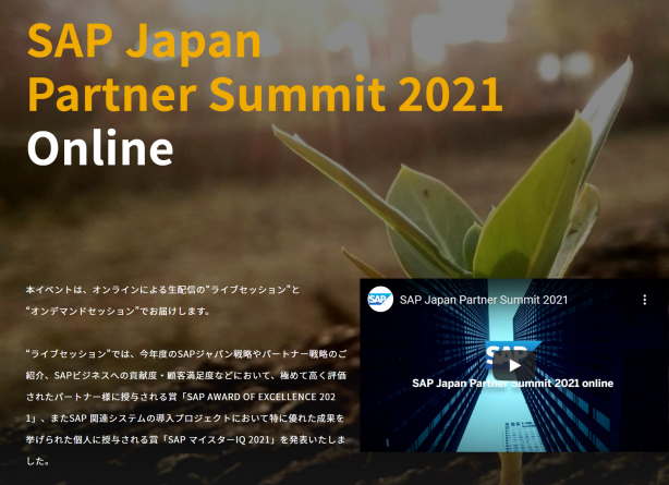 SAP Japan Partner Summit 2021 online <br /> オンデマンドセッション公開中
