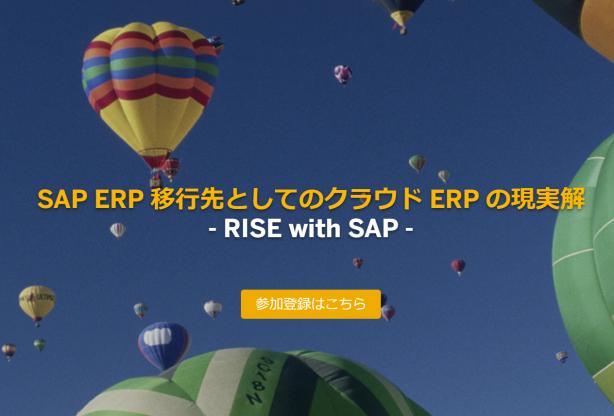 SAP ERP 移行先としてのクラウド ERP の現実解<br /> - RISE with SAP -