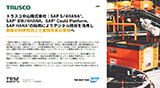 トラスコ中山株式会社:SAP S/4HANA®、SAP® BW/4HANA、SAP® Could Platform、SAP HANA®の採用によりデジタル技術を活用し顧客の利便性向上と業務改革の実現へ